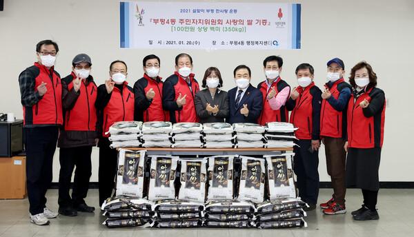 부평4동 주민자치위원회 사랑의 쌀 기증식