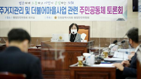 인천시 저층주거지관리 및 더불어마을사업 관련 주민공동체 토론회