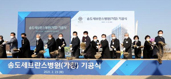 송도세브란스병원 기공식