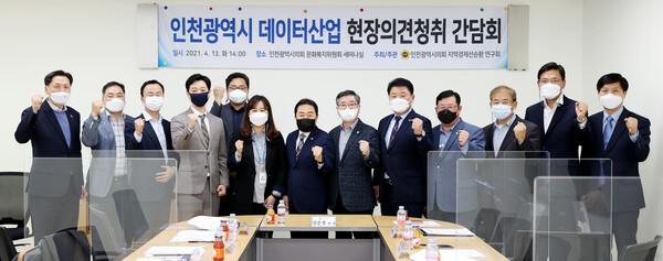 지역경제선순환연구회 인천광역시 데이터산업 현장의견청취 간담회