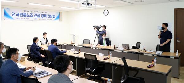전국언론노조 긴급 정책간담회