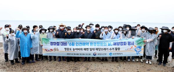 장마철 대비 인천해역 환경정화의 날 해상정화 행사 썸네일