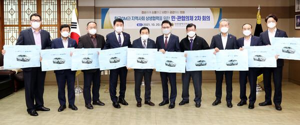 한국GM과 지역사회 상생협력을 위한 민관협의체 2차 회의
